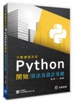 大數據起步從Python開始:算法及設計基礎