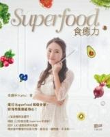 Superfood食癒力