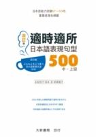 適時適所 日本語表現句型500 中・上級(改訂版)