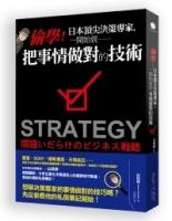 偷學日本頂尖決策專家,一開始就把事情做對的技術