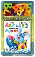 動腦筋‧玩遊戲,快樂學習卡:字母ABC&數字123(內附32張英文&字母單字學習卡、1組磁鐵學習組(26個大寫字母))