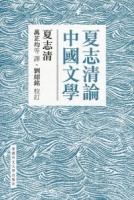 夏志清論中國文學(精裝)