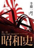 昭和史 第一部 1926-1945(上)