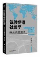 氣候變遷社會學:高碳社會及其轉型挑戰