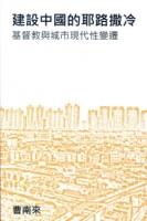 建設中國的耶路撒冷:基督教與城市現代性變遷