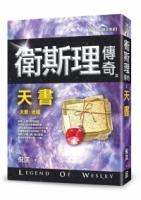 衛斯理傳奇之天書【精品集】(新版)