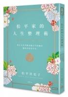 松平家的人生整理術:學日本名門流傳數百年的秘訣,讓你活得更自在。