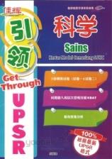 Get Through UPSR – Science/Sains – Kertas Model/Model Test Paper UPSR Cemerlang SJKC (Cemerlang)