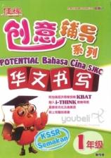 创意辅导系列-华文书写1年级Potential SJK( C ) - Bahasa Cina Tahun 1 (Cemerlang)
