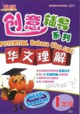 创意辅导系列-华文理解1年级Potential SJK( C ) - Bahasa Cina Tahun 1 (Cemerlang)