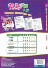 创意辅导系列-国文语法1年级Potential SJK( C ) - Sistem Grammer Bahasa MelayuTahun 1 (Cemerlang)