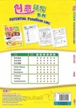 创意辅导系列-国文书写1年级Potential SJK( C ) - Penulisan Bahasa Melayu Tahun 1 (Cemerlang)