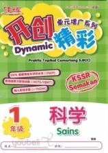 开创精彩单元增广系列 – 科学 1年级 Dynamic Praktis Topikal Cemerlang SJKC – Sains/Science 1 (Cemerlang)