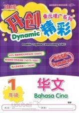 开创精彩单元增广系列 – 华文 1年级 Dynamic Praktis Topikal Cemerlang SJKC – Bahasa Cina Tahun 1 (Cemerlang)