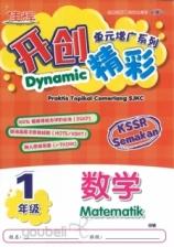 开创精彩单元增广系列 – 数学 1年级 Dynamic Praktis Topikal Cemerlang SJKC – Mathematics/Matematik Tahun 1 (Cemerlang)
