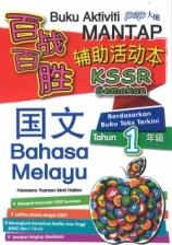 Pep Buku Aktiviti MANTAP Bahasa Melayu Tahun 1