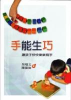 手能生巧:讓兒童快快樂樂學寫字(二版)