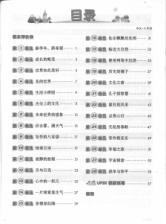 Praktis Topikal Cemerlang SJK(C) Bahasa Cina Tahun 5