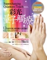 彩光量子觸療:12色彩冥想,療效擴大再升級!