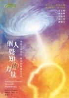 個人覺知的力量:增強心靈感知與能量運作的能力(三版)