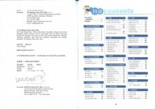 金钥匙 Hots Key KSSR 四年级 数学 全彩一典通参考系列-配合课本 (马文化)