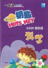 金钥匙 Hots Key KSSR 四年级 科学 全彩一典通参考系列-配合课本 (马文化)