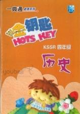 金钥匙 Hots Key KSSR 四年级 历史 全彩一典通参考系列-配合课本 (马文化)