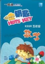 金钥匙 Hots Key KSSR 五年级 数学 全彩一典通参考系列-配合课本 (马文化)