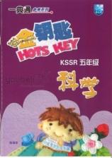 金钥匙 Hots Key KSSR 五年级 科学 全彩一典通参考系列-配合课本 (马文化)