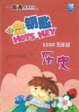 金钥匙 Hots Key KSSR 五年级 历史 全彩一典通参考系列-配合课本 (马文化)