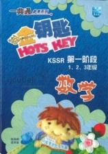 金钥匙 Hots Key KSSR 第一阶段 1,2,3年级 数学 全彩一典通参考系列-配合课本 (马文化)