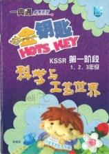 金钥匙Hots Key KSSR第一阶段 1,2,3年级 科学与工艺世界 全彩参考-配合课本(马文化)
