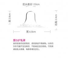 Nipple Protection Pad