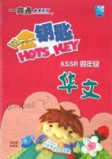 金钥匙 Hots Key KSSR 四年级 华文 全彩一典通参考系列-配合课本 (马文化)
