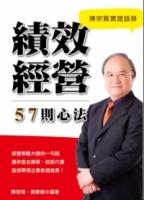 陳宗賢實證語錄:績效經營57則心法