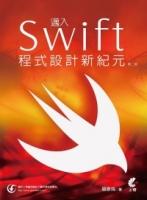 邁入Swift程式設計新紀元(第二版)