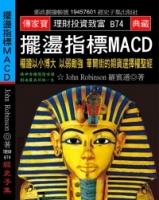 擺盪指標MACD:權證以小博大以弱敵強 華爾街的期貨選擇權聖經
