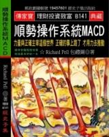 順勢操作系統MACD:力量與正確主宰這個世界 正確的事上路了才用力去推動