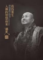我為眾生入佛智慧而來:蓮生活佛盧勝彥寫作五十週年紀念