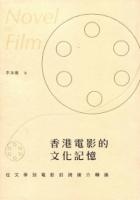香港電影的文化記憶:從文學到電影的跨媒介轉換