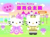 Hello Kitty漂亮公主篇 (可重複黏貼的貼紙繪本)