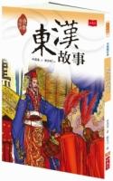 快樂讀經典4:東漢故事(新版)