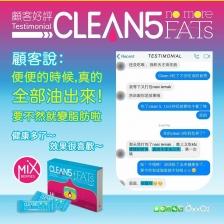 CLEAN5 No More FATS 吃货的秘密武器 排油神器