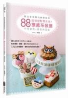 麥田金老師的解密烘焙:超萌甜點零失敗!88款療癒系裝飾午茶餅乾、蛋糕與西點