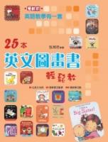 英語教學有一套(學齡前)25本英文圖畫書輕鬆教
