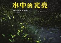 水中的光亮:螢火蟲生態繪本
