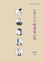 中華五千年科學家評傳