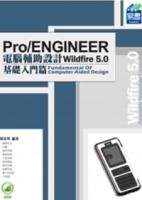 Pro/ENGINEER Wildfire 5.0 電腦輔助設計:基礎入門篇(附綠色範例檔)