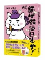 喵的咧~貓咪戲說日本史!1(附明信片)