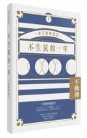 不生氣的一年:不動佛療癒卡(不動佛佛卡+心咒卡+生氣紀錄卡+12張指引卡.語錄方格筆記本)